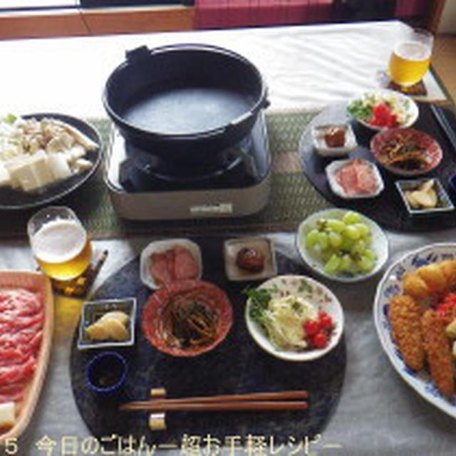 8/29の夕ごはん すき焼きと買ってきたお惣菜で(^_-)-☆