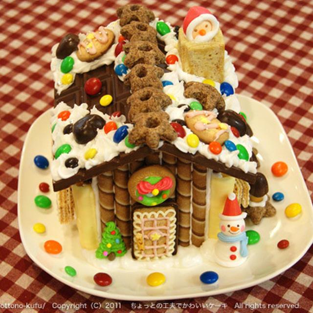 【新聞掲載】お菓子の家