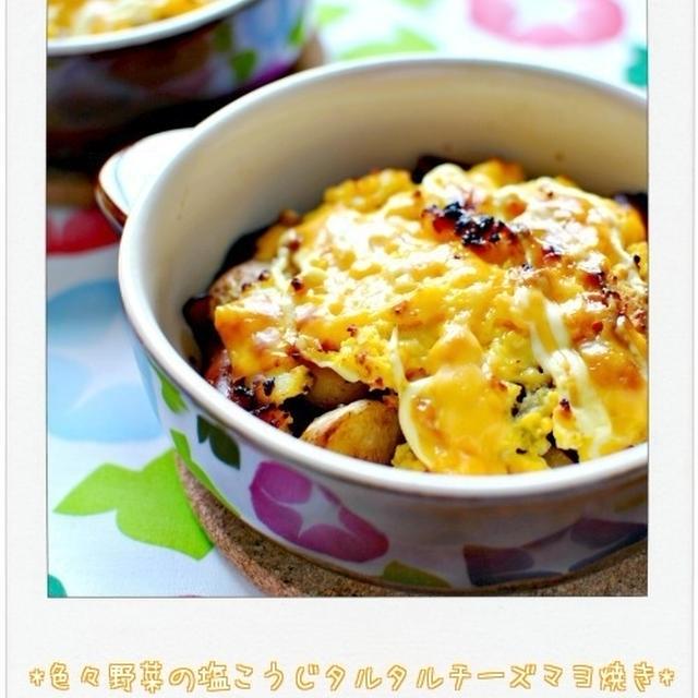 ☆色々野菜の塩麹タルタルチーズマヨ焼き☆