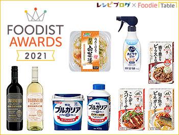 フーディストアワード2021☆レシピ&フォトコンテスト