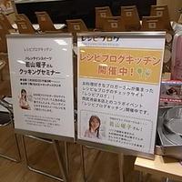 レシピブログキッチン~若山曜子さん~