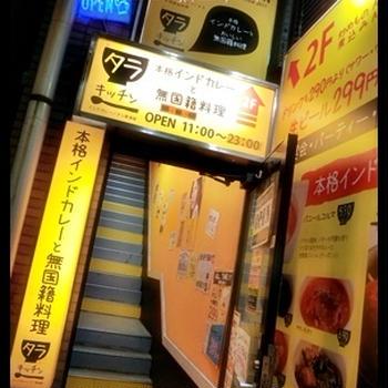 【瑞江】タラキッチン♪メニュ豊富でリーズナブル!ヘルシー!インドカレー大好き