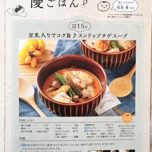 『HUG vol.14』掲載レシピ(・∀・)