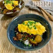 ふわとろ玉子となすのそぼろ丼♡【#簡単レシピ#丼】