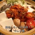 海老とキノコの旨辛!キムチ鍋 〜〆は海老出汁リゾット〜 by レガーミさん