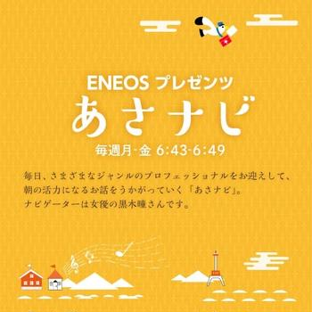 ニッポン放送『あさナビ』5日間放送です。