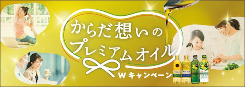 ただいま、昭和産業サイトでキャンペーン実施中!クイズに答えて応募された方の中から100名さまにSHO...