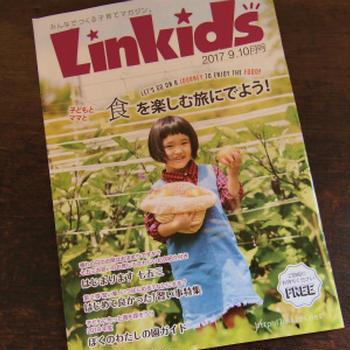 『Linkids 2017.9.10号』に掲載されました♪