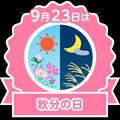 「笠間市栗拾い体験ツアー」に行ってきました!