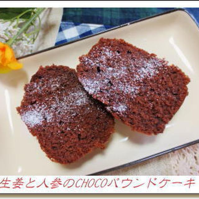 ちょっと差し入れ☆生姜と人参のチョコパウンドケーキ