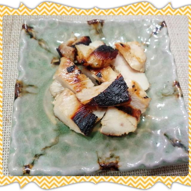 鶏むね肉の米麹漬けグリル