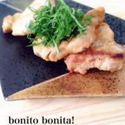 豚ヒレ肉の味噌漬け焼き
