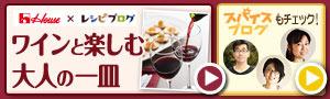 ワインに合う料理レシピ