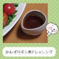 かんずりポン酢ドレッシング by のびこさん