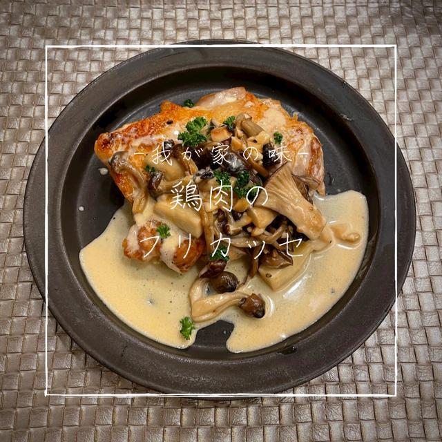 【レシピ】夫の誕生日フレンチディナー・メインディッシュはこれ!/鶏肉のフリカッセ