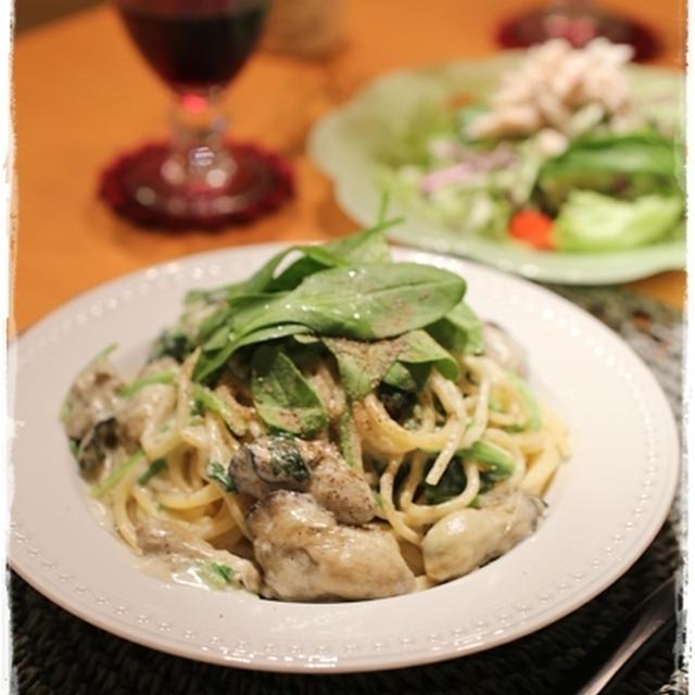 牡蠣とサラダほうれん草のクリームパスタ