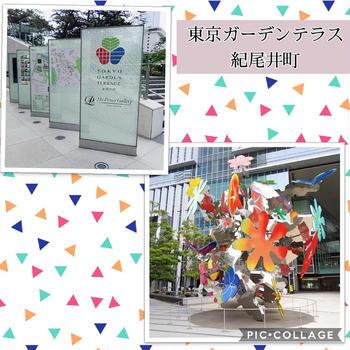 東京ガーデンテラス紀尾井町~昔、赤プリがあったところ!