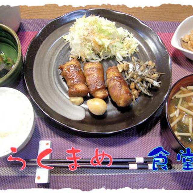 【厚揚げの豚バラ肉巻き 照り焼き風】定食&マロンケーキ♪