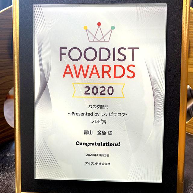 フーディストアワード2020 パスタ部門受賞しました!