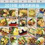 2019年6月のお弁当カレンダー