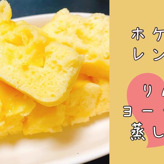 【ホットケーキミックスレシピ】レンチン3分!りんごのふわふわヨーグルト蒸しパン