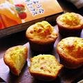 昭和産業 ケーキのようなホットケーキミックスde濃厚チーズ風味にバニラとバターミルク香る「ハムと人参とクルミのおかずチーズマフィン」 【フーディストアワード2019】【レシピ1914】