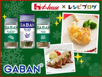 スパイスでお料理上手 クリスマスや年末年始に役立つおもてなしチキン料理♪