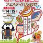 ■ みやぎまるごとフェスティバル2017 にてお料理トークショーを行います♪(・ω・*)■ 宮城県 農林水産部 食産業振興課