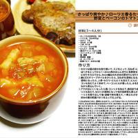 さっぱり爽やか♪ローリエ香る たっぷりセロリと野菜とベーコンのトマトスープ スープ料理 -Recipe No.1353-