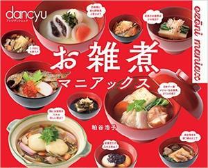 お正月と言えばおせち料理の他にもお雑煮!著者が日本各地のお雑煮事情を銭湯でおばあちゃんたちからリサー...