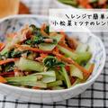 5分であと1品!電子レンジで簡単!小松菜とツナのレンジ蒸し♡