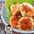 簡単調味料ゼロ!猛烈美味しい塩昆布チーズ鯖チキン団子(糖質3.5g) by ねこやましゅんさん