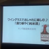 キング醸造 ワイン酵母の薫り華やぐ純米酒