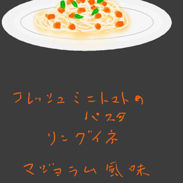 フレッシュミニトマトのパスタ リングイネ マジョラム風味
