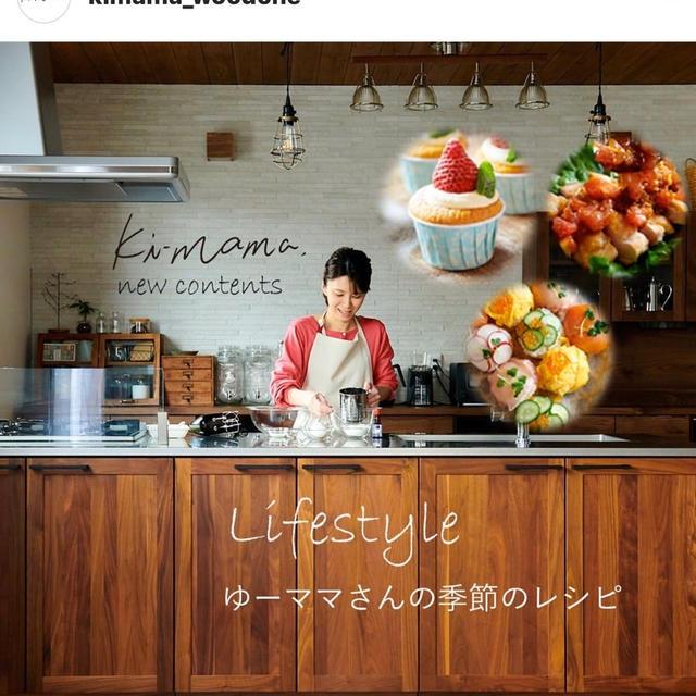 【お知らせ★レシピ有】私のキッチンのお話しーwoodoneー #いちごのカップケーキ