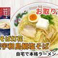 宅麺の「鯛塩そば灯花 愛媛宇和島鯛塩そば」を通販して食べた感想