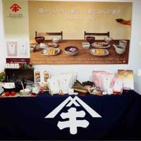 ヤマキ 和食の日イベント