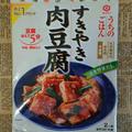 うちのごはん「すきやき肉豆腐」
