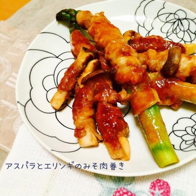 *お弁当のおかずシリーズ♡アスパラとエリンギの味噌肉巻き*