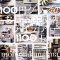 【宝島社】100円グッズのおしゃれ収納アイディア1100!発売♡