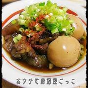 染み込みまくりトロトロ★牛すじ煮込み~ゆで卵入り★