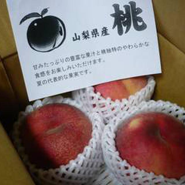 桃(山梨産)