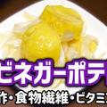 【お酢ダイエット】ビネガーポテトを作るわよ!お酢で健康ダイエット!じゃがいもの食物繊維とビタミンCも!