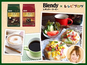 朝Blendyでおいしい一杯♪淹れたてのコーヒーと楽しむ朝カフェレシピ大募集