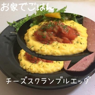 チーズスクランブルエッグ