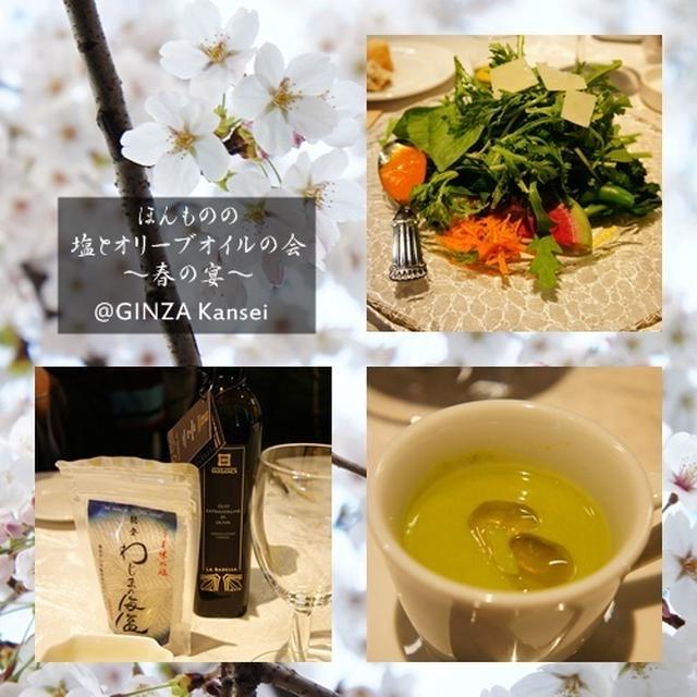 ホンモノの塩とオリーブオイルの会@GINZA Kansei