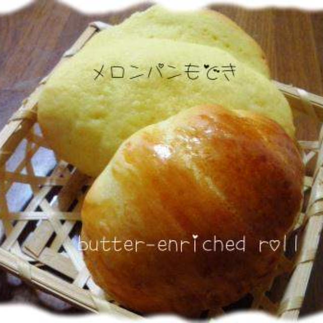 バターロールパンとメロンパンもどき