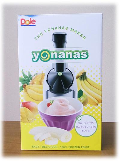 デザートメーカー「Yonanas(ヨナナス)」/ドール