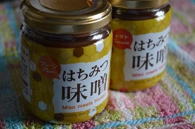 盛田株式会社の「はちみつ味噌」と「はちみつ味噌(トマト)」