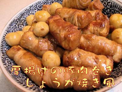 【厚揚げの豚肉巻き しょうが風味】定食&桃。